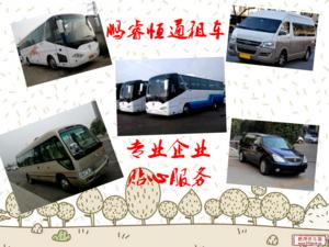 北京鹏睿恒通汽车租赁公司